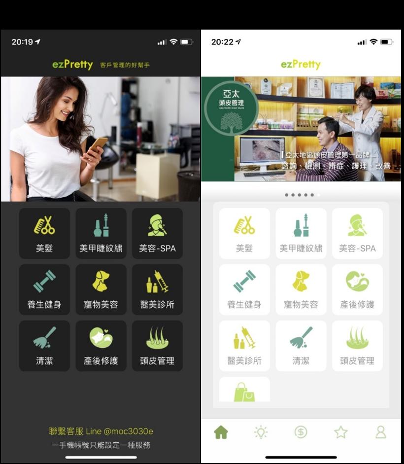設計師與消費者系統畫面
