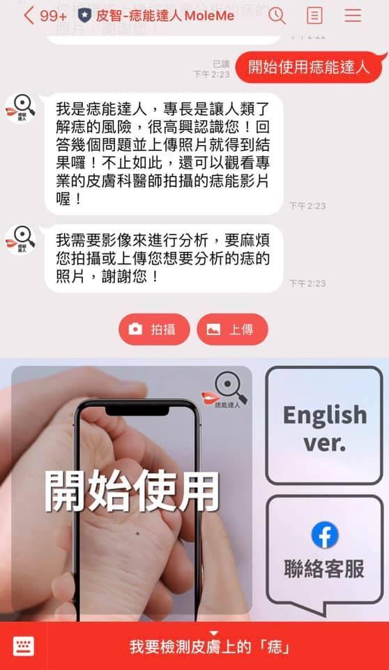 圖二:「痣能達人」的LINE帳號系統介面,可以發現系統亦支援英語使用者。圖片來源/「痣能達人」使用介面截圖。