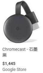 chromecast 售價 1445 元